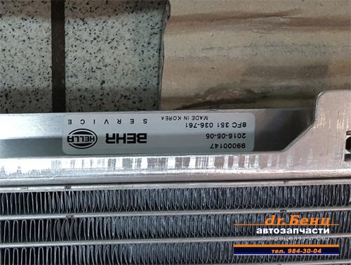 2108300570 радиатор Бер Хелла